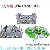 浙江模具公司 汽车注射模具 车灯注塑模生产 车灯注塑模加工台州模具