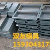 甘肃省双友路牙石钢模具供应行业领先