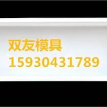 貴州省雙友模具塑料路沿石模具供應專業快速