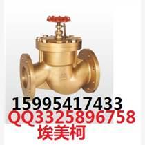 埃美柯黃銅平衡式截止閥價格,寧波埃美柯黃銅平衡式截止閥廠家,蘇州埃美柯黃銅平衡式截止閥批發