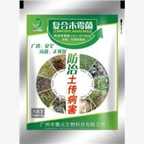 植物真菌病害鐮刀病微生物防治病劑土傳病害鐮刀病特效藥