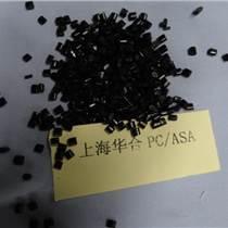 PC+ASA塑料