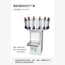 临沂乳胶漆调色机 建筑涂料调色机 自动调色机
