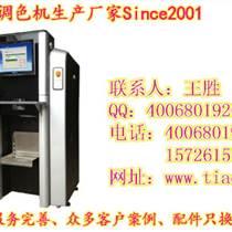 郑州三华全自动调色机 二手乳胶漆调色机 建筑涂料调色机