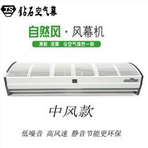 廣州鉆石風幕機1.8米商場專用