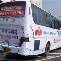 廣州至從化公交車身廣告