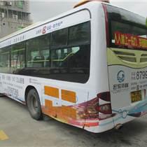 廣州市從化區公交車廣告