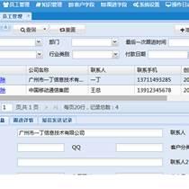 crm客户跟进管理系统