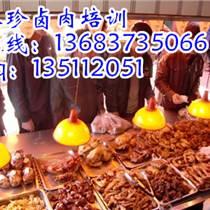 溫州八珍鹵肉培訓醬豬蹄醬雞熟食涼菜做法