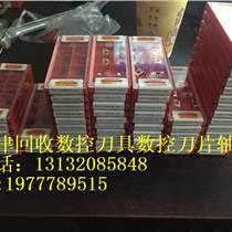 芜湖收数控刀片数控刀具芜湖大量回收数控刀具刀片