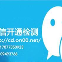 上海微信开通检测查询速度可更快的软件