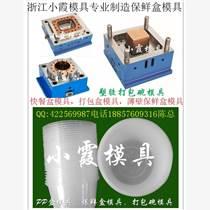 注塑模供应商 薄壁2500ml快餐盒模具厂家地址