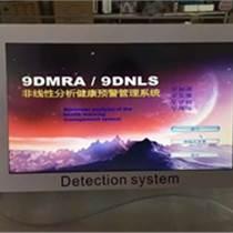電腦一體9D-NLS亞健康檢測儀