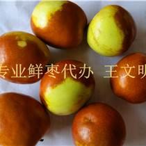 山東鮮梨棗批發市場