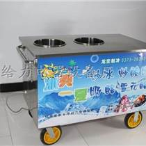 供應炒酸奶機炒冰機