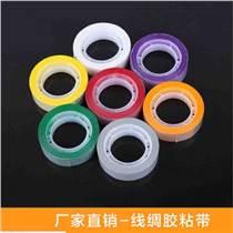 深圳封箱膠帶彩虹裝飾和紙膠帶批發