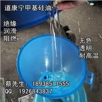 道康寧乳化硅油 水溶性硅油 化妝品硅油 脫模硅油