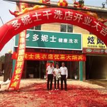 天津加盟干洗店競爭激烈還能賺錢嗎?