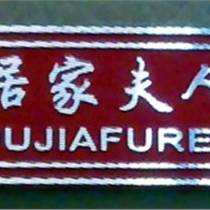 佛山東美標牌供應廠家直銷 門業標牌 辦公室標牌 科室銘牌