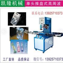 高周波吸塑包裝機紙卡吸塑/PVC泡殼雙面吸塑高頻熱合機