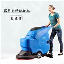 水磨石地面清洗機容恩R50B洗地機