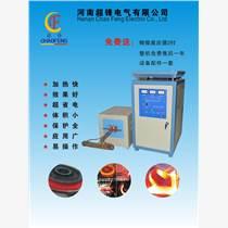 太原高頻感應加熱爐哪家的好 哪個廠家生產的高頻加熱爐質量高