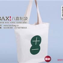 鄭州八喜創意帆布包設計 DIY空白帆布包 量大優惠