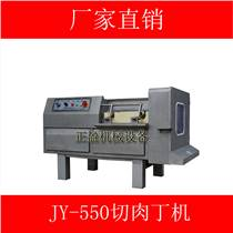 广州型号:JY-550肥肉切粒机,带骨切丁切宫保鸡丁机厂家特价促销