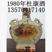 供應汝瓷80年杜康酒 汝陽1980年杜康酒52度