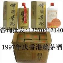 97賴茅批發貴州97年慶香港回歸特制賴茅酒53度