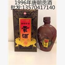 陶瓷瓶1996年唐朝老窖贡酒52度供应批发
