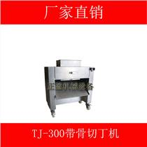 型号:TJ-300切新疆大盘鸡块机,带骨切丁机,鲜肉切粒切块机现货出售