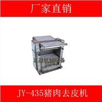 型號:JY-500豬肉牛肉去皮機,自動剝豬皮脫皮機