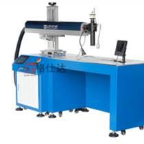 模具焊接机、全自动激光焊接机、激光焊接机