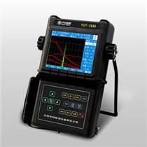 沈陽宇時YUT2600便攜式超聲波探傷儀 金屬焊縫 鍛件探傷