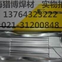 上海司太立Stellite 12鈷基焊條鈷基焊絲