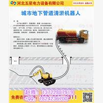 浙江省排水管道清淤机器人、地下管道自动清淤机器人