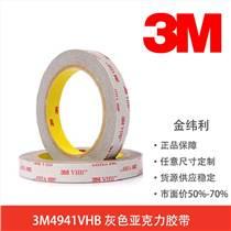 3M4941VHB双面胶3M4941灰色亚克力防水泡棉3M胶带