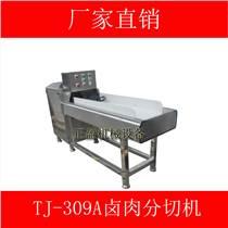 型號:JY-309A廠家直銷大型鹵肉分切機,切五花肉條機,微凍肉切塊機,大入料口