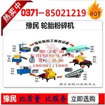 全自动橡胶磨粉机,云和县橡胶磨粉机,豫民机械(多图)