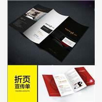 天津宣传单印刷,赛可优商贸,宣传单印刷公司
