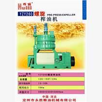 新型榨油机生产制造