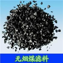 無煙煤濾料價格 無煙煤濾料廠家