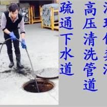 天津東麗開發區管道疏通清洗