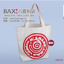 郑州八喜广告宣传袋帆布购物袋定做供应厂家直销