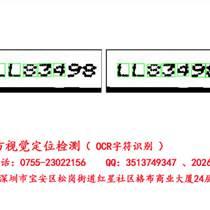 深圳视觉定位系统开发,机器视觉定位软件,字符识别系统
