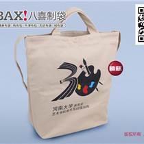 郑州纯棉帆布手提袋环保礼品包装定做纪念品袋帆布