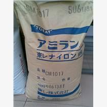 現貨低價PA6日本東麗CM1017