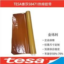 TESA58471德莎58471热熔胶带德莎胶带58471
