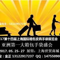 2017上海箱包手袋展会